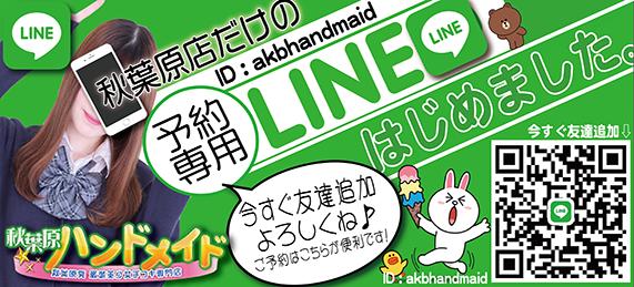 予約専用LINE