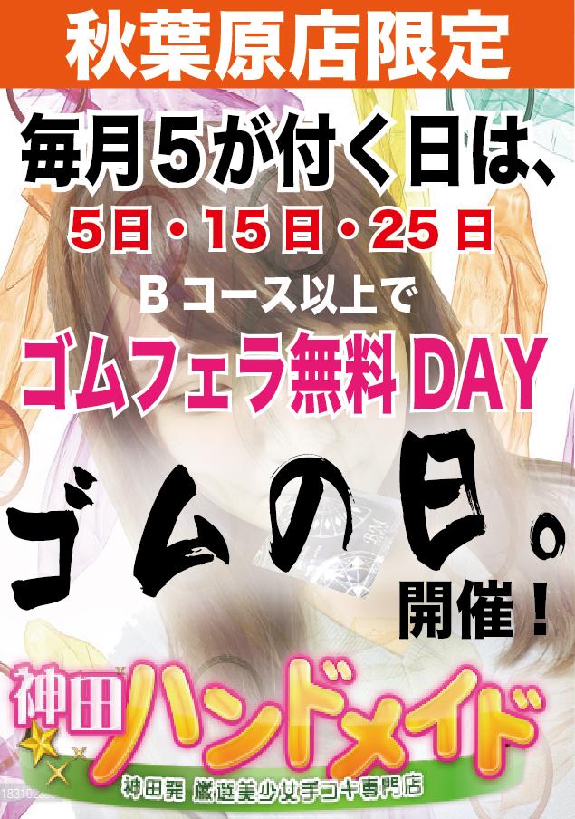 秋葉原限定イベント【ゴムの日】開催!