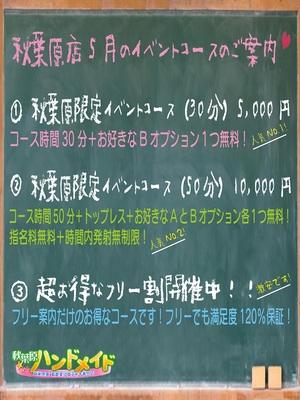☆秋葉原限定イベント☆