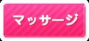 マッサージ