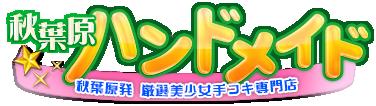 秋葉原の手コキ風俗!神田(東京)のオナクラ【秋葉原ハンドメイド】