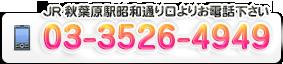 03-3526-4949